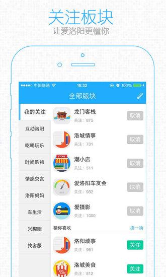 爱洛阳手机版 v1.5.13 官方安卓版3