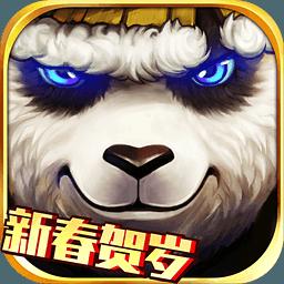 太极熊猫爱上平台版本