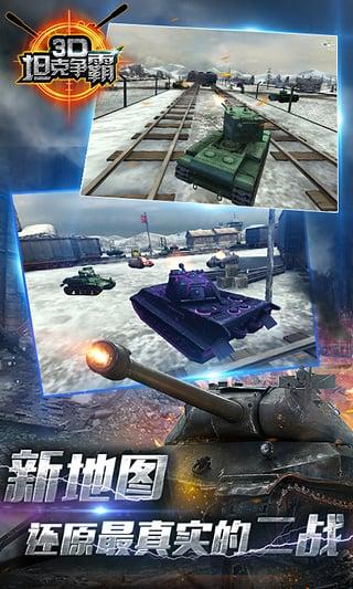 3D坦克争霸苹果手机版 v1.5.5 iphone版2