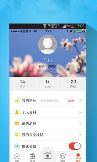 爱杭州 v2.1.4 安卓版2