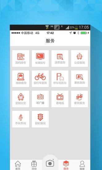爱杭州 v2.1.4 安卓版1
