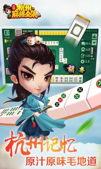 ��h杭州麻�㈦��X版 v6.8.0 官方版 2