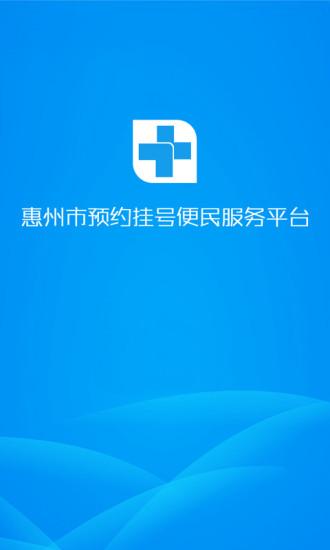 惠州市预约挂号 v1.1 安卓版3
