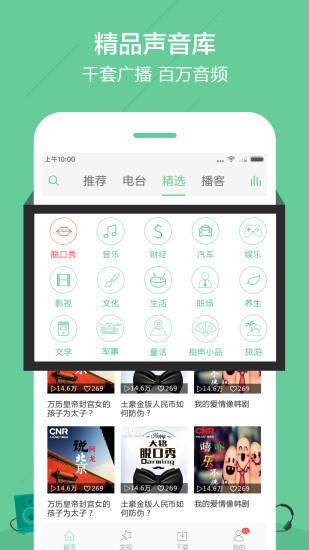 中���V播客�舳�ios版 v3.3.9 iphone越�z版 2