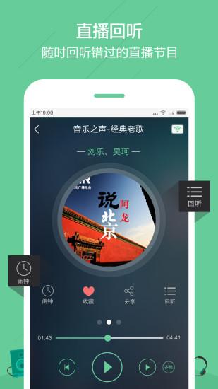 中���V播客�舳�ios版 v3.3.9 iphone越�z版 1