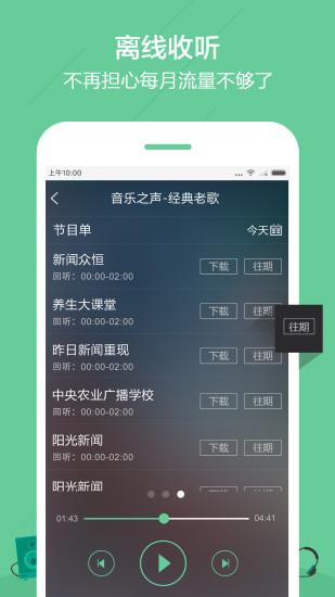中���V播客�舳�ios版 v3.3.9 iphone越�z版 0