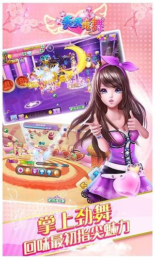手机天天炫舞光速版 v3.2 安卓版2