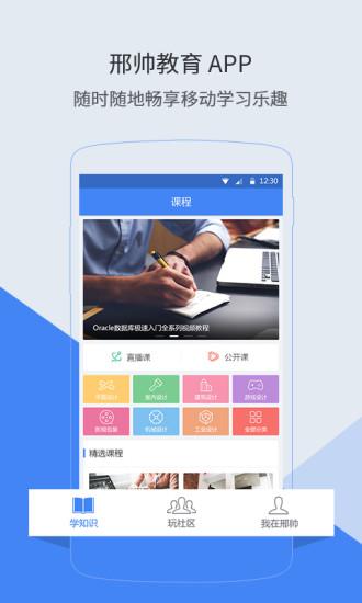 邢帅教育ios版 v4.0.1 iPhone版 0