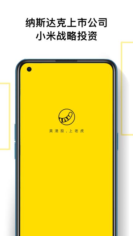 老虎证券苹果版 v6.6.7.1 iphone官方版 1