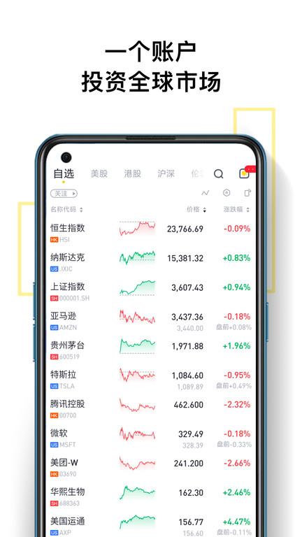 老虎证券苹果版 v6.6.7.1 iphone官方版 0