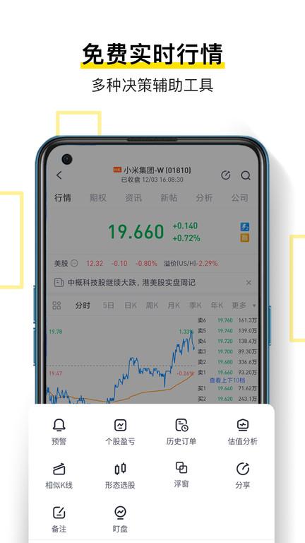 老虎证券苹果版 v6.6.7.1 iphone官方版 2