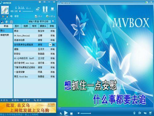2016Mvbox卡拉OK播放器 v6.1.6103 龙8国际娱乐long8.cc 0