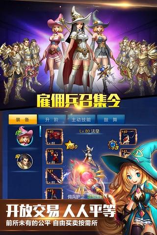 英雄之剑百度手游 v14.2 官网安卓版1