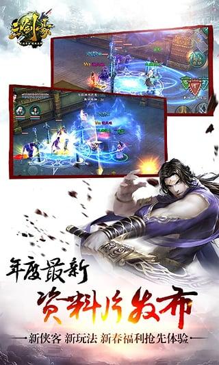 三剑豪手游 v4.7.0 安卓版 1