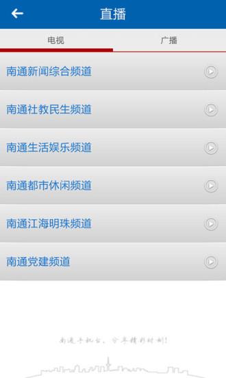 掌上南通�O果手�C版 v3.1.1 iPhone版 2