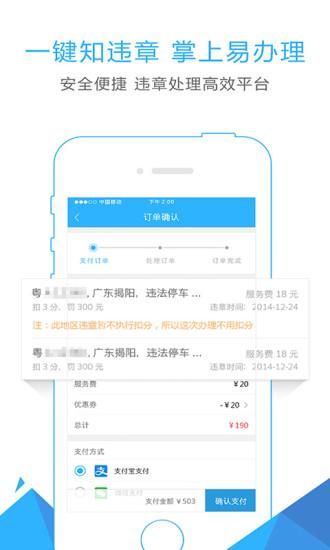 违章缴费最新版 v4.2 安卓版 0