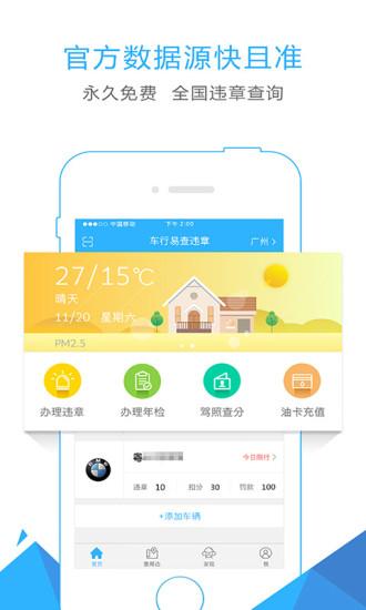 违章缴费最新版 v4.2 安卓版 3