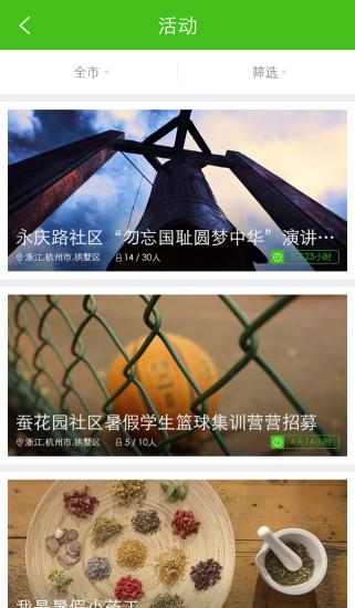 杭州志愿汇苹果版 v4.8.1 iPhone版 1