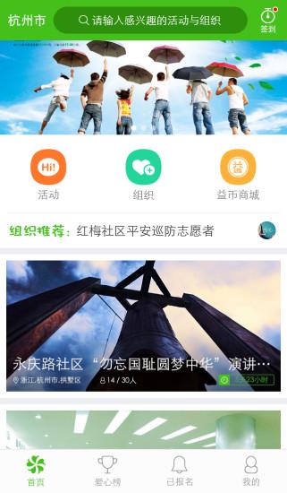 杭州志愿汇苹果版 v4.8.1 iPhone版 0