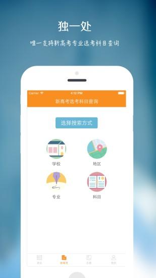 圆橙高考志愿填报系统 v1.6.0 安卓版2