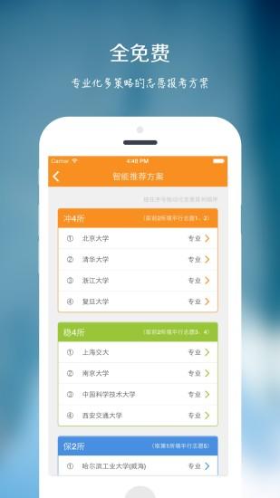 圆橙高考志愿填报系统 v1.6.0 安卓版1