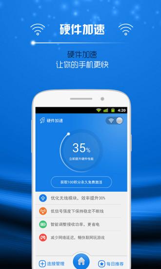 手机WiFi信号增强器 v4.2.3 安卓版0