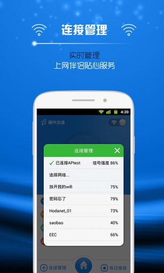 手机WiFi信号增强器 v4.2.3 安卓版1