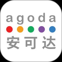Agoda安可达