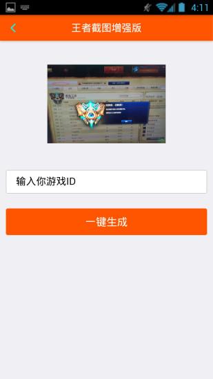 装b神器手机清爽版 v2.3.1 安卓破解版3