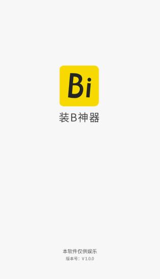 装b神器手机清爽版 v2.3.1 安卓破解版2