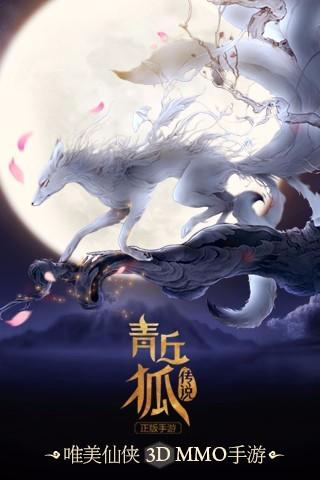 青丘狐传说官方游戏 v1.6.6 安卓正版 0