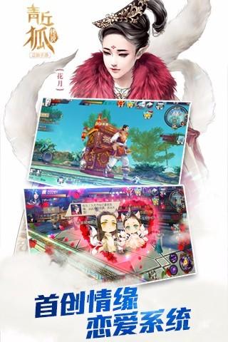 青丘狐传说官方游戏 v1.6.6 安卓正版 3
