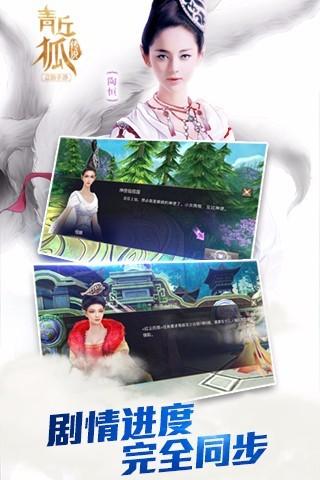 青丘狐传说官方游戏 v1.6.6 安卓正版 4