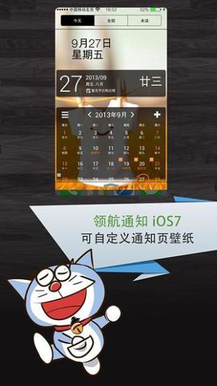 领航通知 IOS7破解版 v1.2.8 安卓版 2
