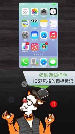 领航通知 IOS7破解版 v1.2.8 安卓版 3