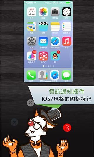 领航通知 IOS7破解版 v1.2.8 安卓版 4