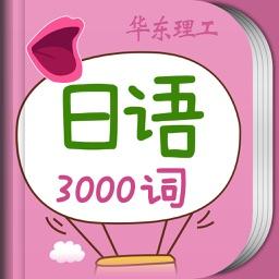 日语发音词汇入门