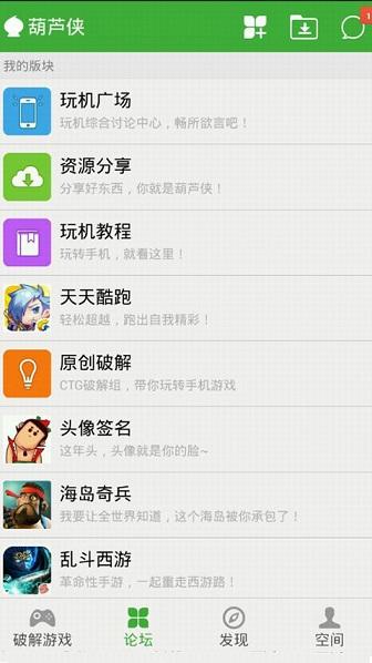 葫芦侠修改器金色版 v0.0.0 安卓版svip 0