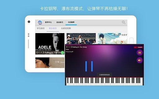 智能钢琴app下载 theone智能钢琴下载v2.4.5 安卓版