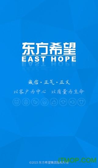 东方希望希望农牧员工版app v1.0.21 安卓版 0