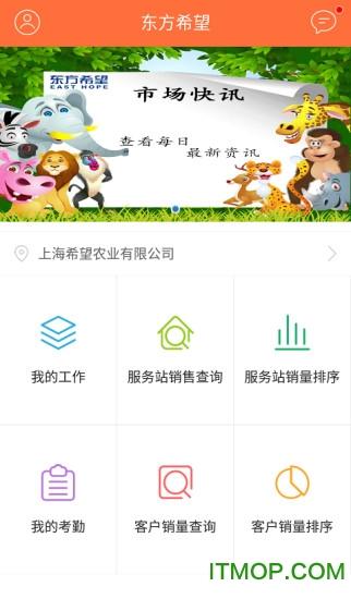 东方希望希望农牧员工版app v1.0.21 安卓版 1