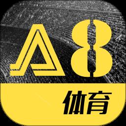 A8体育直播手机版