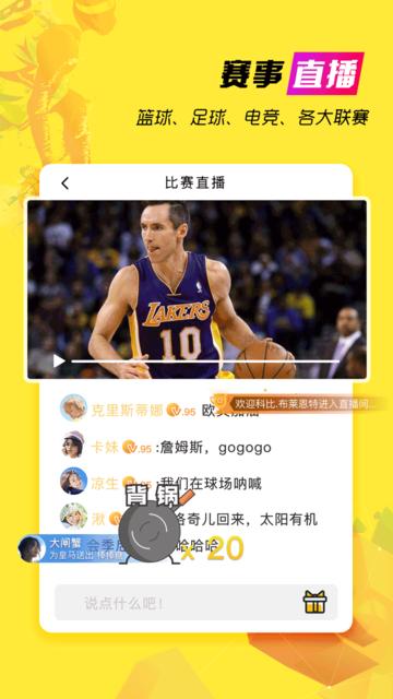 a8体育直播appios版 v2.1.6 官网iphone版 0