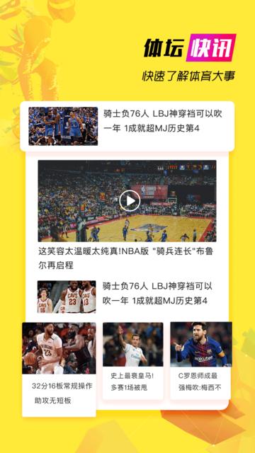 a8体育直播appios版 v2.1.6 官网iphone版 2