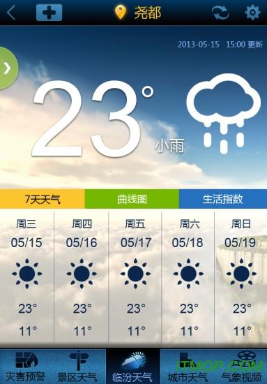 临汾天气通 v1017 安卓版2