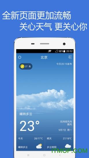 天气365 v2.6 安卓版0