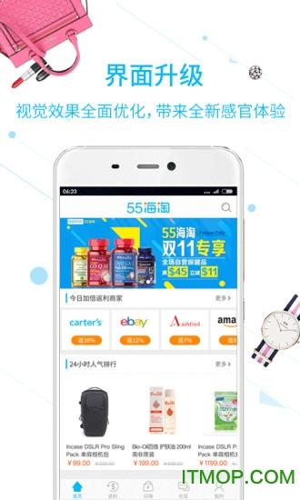 55海淘网论坛 v6.14.3 官网安卓版 0