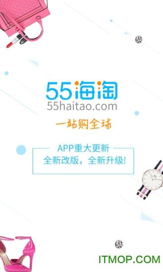 55海淘网论坛 v6.14.3 官网安卓版 3
