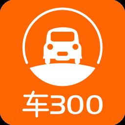 车300二手车评估手机版