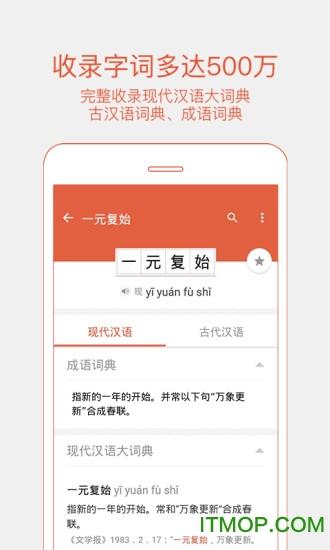 网易有道语文达人手机版 v2.4.0.1 安卓版 0